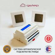 Система автоматической подсветки лестницы Gstep
